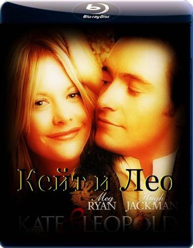 Кейт и Лео / Kate & Leopold (2001 /  BDRip-AVC 720p / 1.93 Gb)