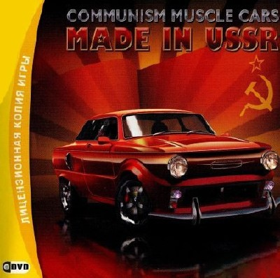 Communism Muscle Cars: Made in USSR (2009/Rus/1С-СофтКлаб/Лицензия/PC)