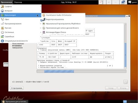 Calculate Linux 11.15 (i686/5xDVD)