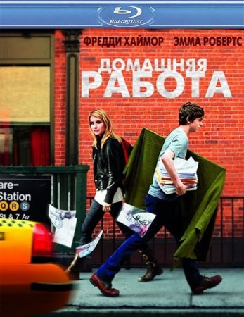 Домашняя работа / The Art of Getting By (2011/HDRip)