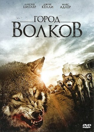 Город волков / Wolf Town (2010/DVDRip/1400mb)