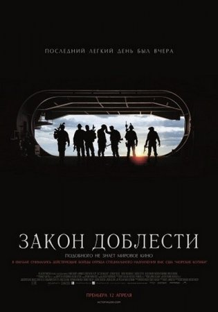 Закон доблести / Act of Valor (2012/HDTVRip)