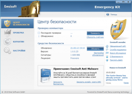 Emsisoft Emergency Kit - 1.0.0.25 (31.03.2012) Portable