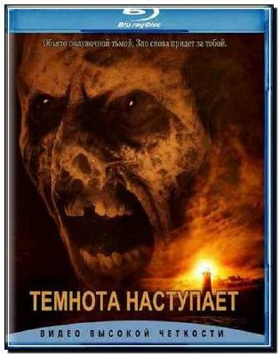 Темнота наступает / Darkness Falls (2003) BDRip