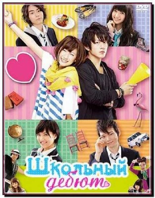 Школьный дебют / Koukou debyu / High School Debut (2011) DVDRip