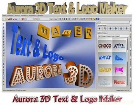 Aurora 3D Text & Logo Maker 12.0427 RePack/Portable by Boomer