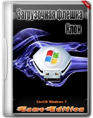 Загрузочная флешка-Клон USB GE (Mini) v.a-1 + HBCD10.2 Rus + LiveCD Windows 7 (Update 5.04.2012)