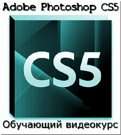 Обучение Adobe Photoshop CS5 (Видеокурс)