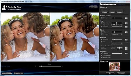 Athentech Perfectly Clear v1.6.3 for Adobe Photoshop + Rus