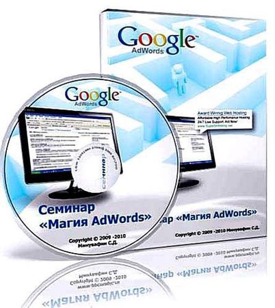 Магия AdWords Минувафин Сергей (2009) Видеокурс