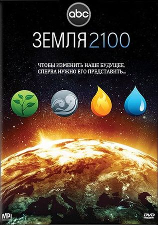 Земля 2100 / Earth 2100 (2009) [H.264/720p] HDTV
