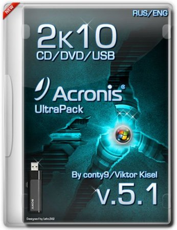Acronis 2k10 UltraPack CD/USB/HDD 5.1 (2013/RUS/ENG)