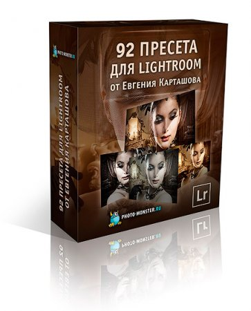 92 пресета для Lightroom (2013) Видеокурс
