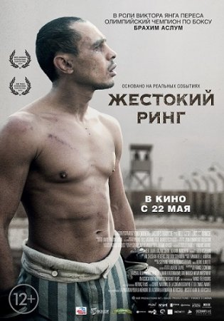 Жестокий ринг / Victor Young Perez (2013) WEB-DLRip