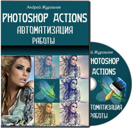 Photoshop - Actions. Автоматизация работы. Мастер-класс (2013)