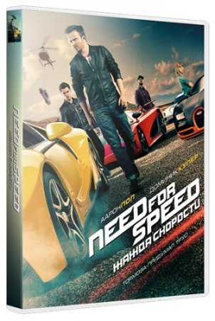 Жажда скорости / Need for Speed (2014) HDRip