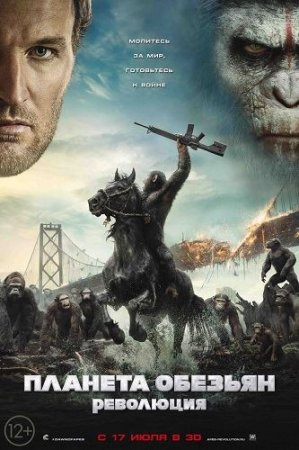 Планета обезьян: Революция / Dawn of the Planet of the Apes (2014) WEB-DLRip