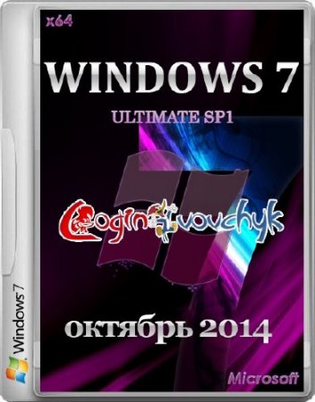Windows 7 Ultimate SP1 by Loginvovchyk 10.2014 (x64/RUS/ENG/2014)