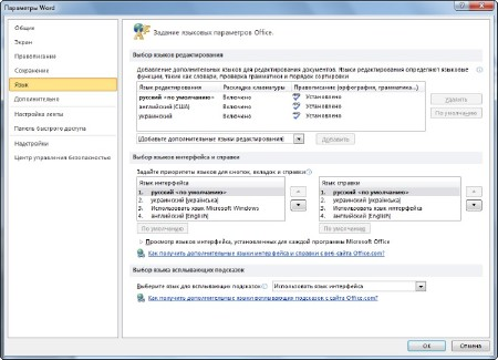 Microsoft Office 2010 Professional Plus 14.0.7137.5000 SP2 RePack by D!akov (RUS/ENG/UKR/2014)
