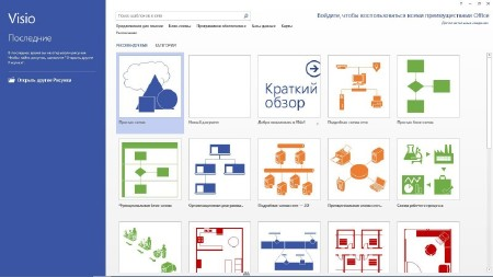 Microsoft Visio Professional 2013 15.0.4667.1000 SP1 RePacK by D!akov (x86/x64/RUS/ENG/UKR)