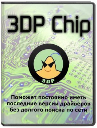 3DP Chip 14.11 Rus + Portable