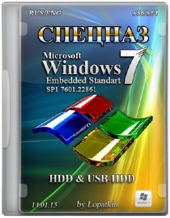 Windows Embedded Standard 7 SP1 22861 HDD/USB-HDD СПЕЦНАЗ 2015 (x86/x64/RUS/ENG)