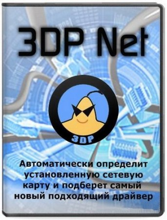 3DP Net 15.01 Portable MULTi / Rus