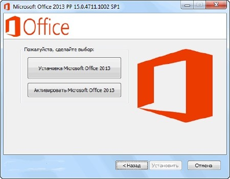 Microsoft Office 2013 SP1 Professional Plus 15.0.4711.1002 RePack by D!akov (2015/RUS/ENG/UKR)
