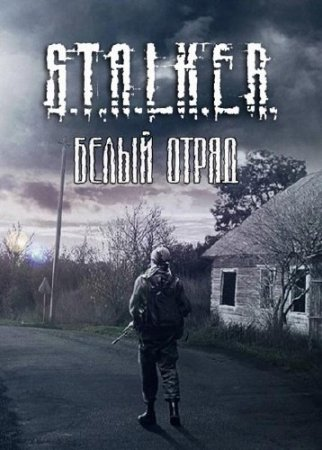 S.T.A.L.K.E.R.: Call of Pripyat - БЕЛЫЙ ОТРЯД (2015/RUS/MOD/RePack от SeregA-Lus)
