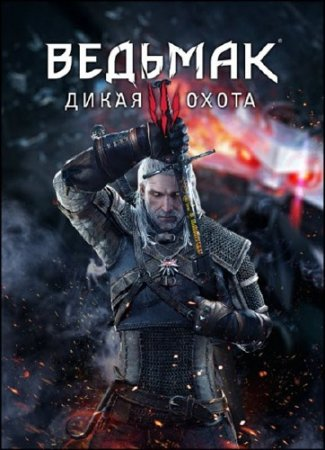 Ведьмак 3: Дикая Охота / The Witcher 3: Wild Hunt v.1.02 + 2 DLC (2015/RUS/ENG/RePack by xatab)