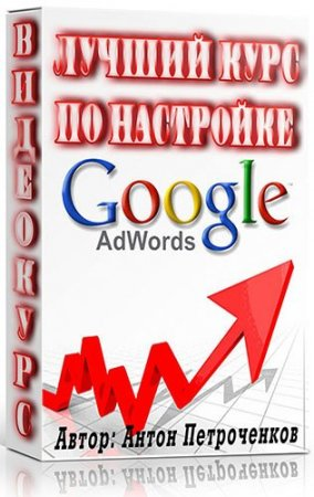 Лучший курс по настройке Google Adwords (2015) Видеокурс