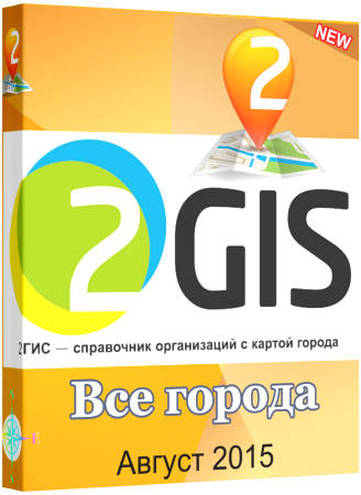 2GIS 3.15.7 оболочка (Август 2015) Portable by Punsh