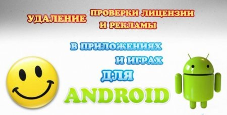 Lucky Patcher by ChelpuS v6.0.9 RUS