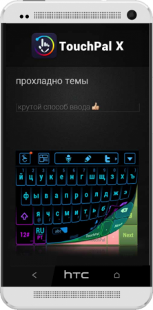 TouchPal - Cute Emoji Keyboard v5.7.9.8 RUS