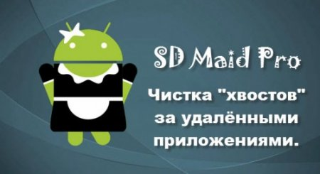 SD Maid Pro - System Cleaning Tool Beta v4.0.11 & v3.1.4.8 Stable Patched & Original + KEY RUS
