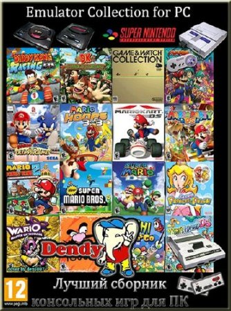 Emulator Collection for PC (2014)