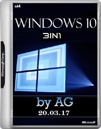 Windows 10 3in1 x64 10.0.14393.969 by AG 20.03.17 (RUS/2017)