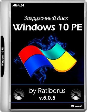 Windows 10 PE 5.0.5 by Ratiborus (x86/x64/RUS)